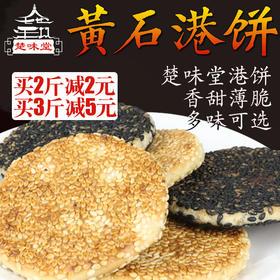 楚味堂黄石港饼散装称重1斤