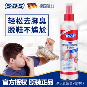 德国SOS脚气水喷剂250ml,去除脚臭、脚痒、脚脱皮,脱鞋不再尴尬,保密发货