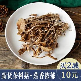 回味至德 野生茶树菇 250g