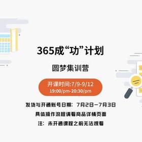 """365成""""功""""计划:圆梦集训营(发货开通账号日期为7月2、3日)"""