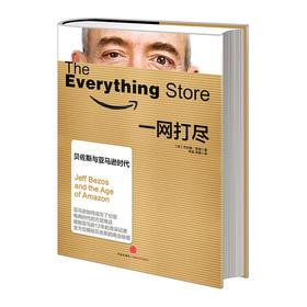 一网打尽 贝佐斯与亚马逊时代 中信出版社图书 畅销书 正版书籍