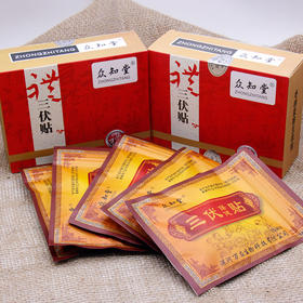 [优选]一盒6包共90贴 三伏贴 纯手工制作 冬病夏治 疏通经络 健脾和胃 调理气血