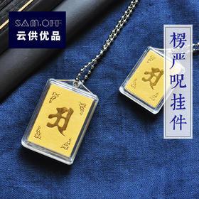 楞严咒吊坠多咒合一挂件护身符经文开光平安符随身包邮