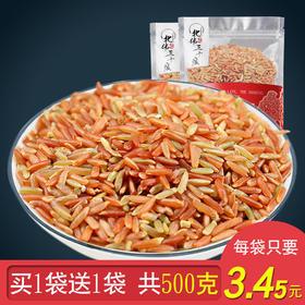 红大米 红糙米250g*2