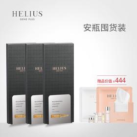 HELIUS紧塑焕活安瓶3盒囤货装