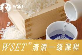 【上海】7月22日 施晔老师亲授 WSET清酒(中文)一级认证课程