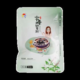 宇峰仙草粉36g 奶茶黑凉粉原料 夏季清凉甜品鲜草仙草冻配料