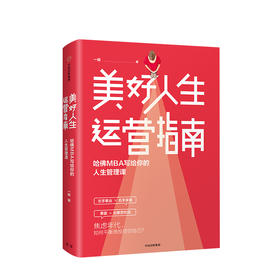 美好人生运营指南 哈佛MBA写给你的人生管理课 一稼 著 中信出版社图书 正版书籍