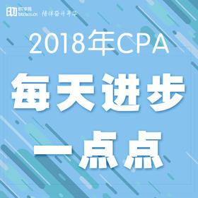 2018年CPA六科【每天进步一点点】专栏订阅