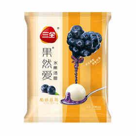 三全果然爱酷感蓝莓水果汤圆 320克-855224