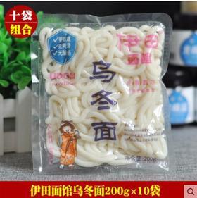 伊田面馆【乌冬面200g*10袋】 速食鲜面 拌面炒面汤面火锅面