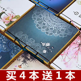 弓禾笔记本文具创意中国风复古古风线装日记记事素描本子