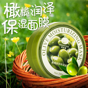 橄榄润泽保湿面膜