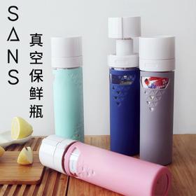 【Sans】创意真空保鲜杯|便携玻璃杯|果汁水果红酒抗氧化|透明随手杯