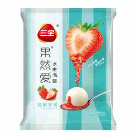 三全果然爱清醇草莓水果汤圆 320克-855222