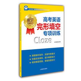 高考英语完形填空专项训练(名师指导高考英语专项训练系列丛书BEST CHOICE)
