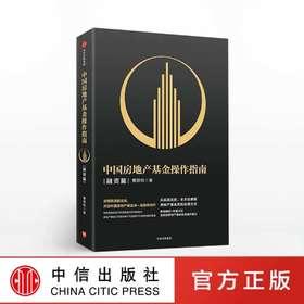 中国房地产基金操作指南 融资篇 曹邵鸣
