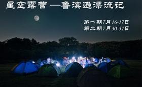 【国庆活动】国庆星空露营奇妙夜两天一夜(独立营)