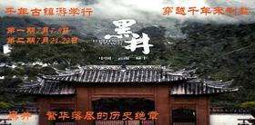 [2月21-22日]穿越千年文化之旅---穿越千年来制盐,最美古城游学营(黑井)