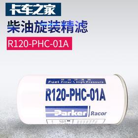 派克 R120-PHC-01A  精滤 适用于部分玉柴卡客车 卡车之家