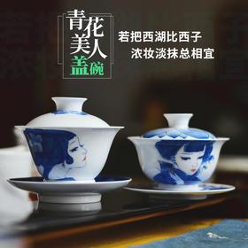 二十四器手绘青花瓷美人盖碗景德镇陶瓷三才碗功夫茶碗泡茶杯茶具