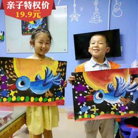【中国娃娃溢彩创意美术】让天马行空在纸上生辉,2次精品美术体验课特权仅需19.9元!