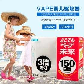 【日本VAPE】福利会员专享 | 日本家家必备的驱蚊神器| 让你一夏无蚊 | 长达1200小时的守护 | 每日8小时可用2个夏天| 电子驱蚊器 | 无味静音婴儿孕妇可用
