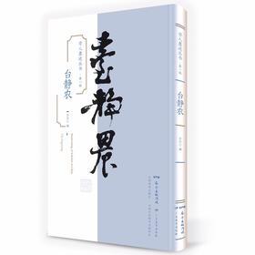 学人墨迹丛书·第一辑  台静农