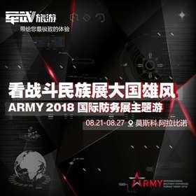 【ARMY2018】看战斗民族展大国雄风
