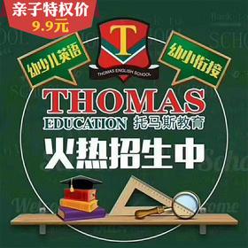 【托马斯学习馆】这里是听、说、读、写全能英语和学前知识吸收的自由王国,特权仅需9.9元!