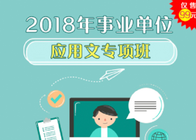 2018年事业单位应用文专项班(7.8-7.13)