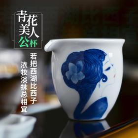 二十四器景德镇青花瓷公道杯陶瓷手绘分茶器公杯茶海功夫茶具配件