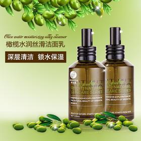 【配送】橄榄水润丝滑洁面乳