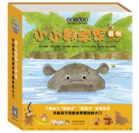 小小数学家系列全12册(简装)——适合4岁以上儿童,数字认知,基本计算法则的学习
