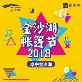 【金沙湖帐篷节】2018年首届金沙湖帐篷节强势来袭!门票低至28元起~