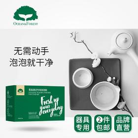 小欧鲜氧茶具专用泡洗粉