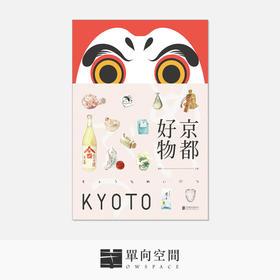 《京都好物》骆仪 著