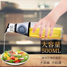 【控油计量油壶】健康厨房,500ML标准限量防三高健康控油壶,防滴漏、防侧漏、易清洗、易倒油