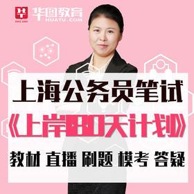 2019上海公务员考试—180天上岸计划(徐汇)