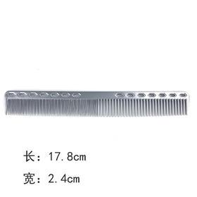 鹰堡JF10168裁剪梳 航天铝短款剪发梳子 美发造型梳入发美发梳子发廊专用梳防静电