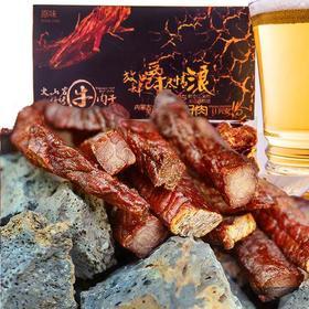 【牛肉中的爱马仕】火山岩焙烤 手撕牛肉干