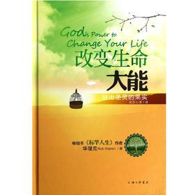 《改变生命大能》华理克牧师经典作品