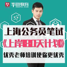 2019上海公务员考试—180天上岸计划