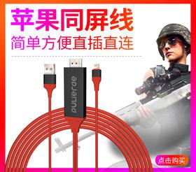 普利尔德 吃鸡神器苹果手机连接电视线HDMI同屏线苹果高清转换器【官方正品】