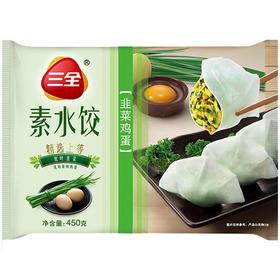 三全素水饺韭菜鸡蛋口味 450克-855167