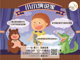 【戏剧夏令营来福州啦】戏剧英语少儿班丨从这里扬帆启航