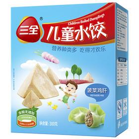 三全菠菜鸡肝儿童水饺 全程无添加 300克(42只装)-855193