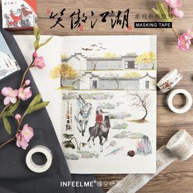 笑傲江湖古风和纸胶带手帐DIY整卷 中国风日记装饰贴纸 复古可撕