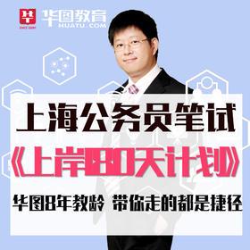2019上海公务员考试—180天上岸计划(松江)