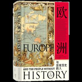 欧洲与没有历史的人(文化人类学、政治经济学、后殖民和全球化论述诸领域的集大成之作  汉青堂)